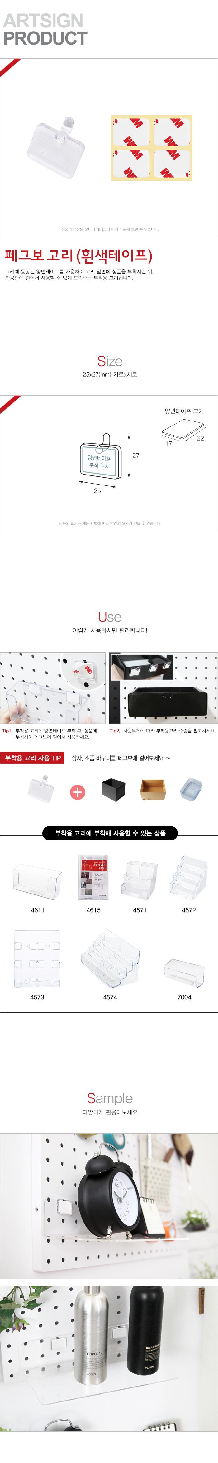 페그보 부속품(옵션) - 아트사인, 800원, 장식/부자재, 벽장식