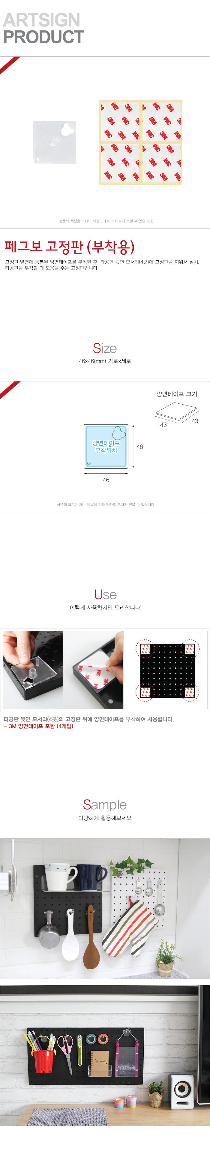 페그보 고정판 17SS 신상 - 아트사인, 800원, 장식/부자재, 벽장식