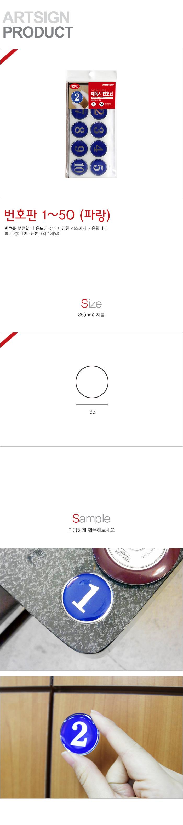 번호판(1~50/색상) - 아트사인, 15,200원, 스티커, 문자/숫자 스티커