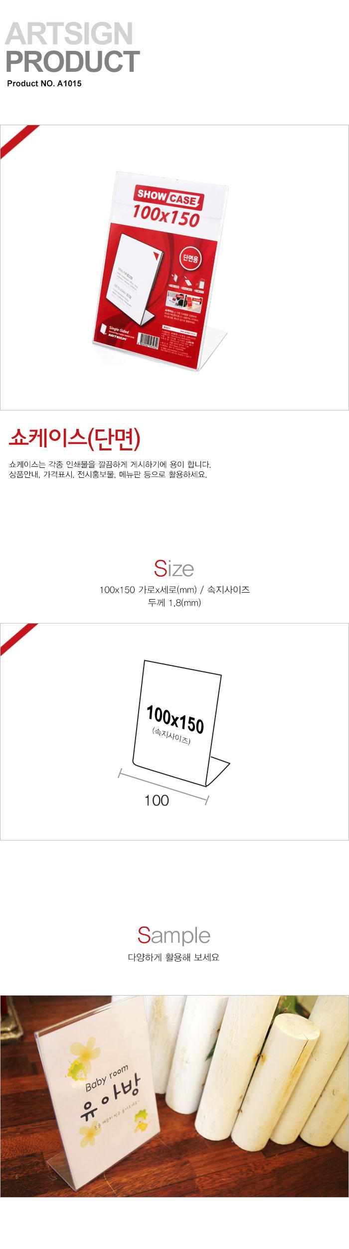 쇼케이스(세로) 100*150 A1015 - 아트사인, 2,000원, 문패/보드, 아크릴문패