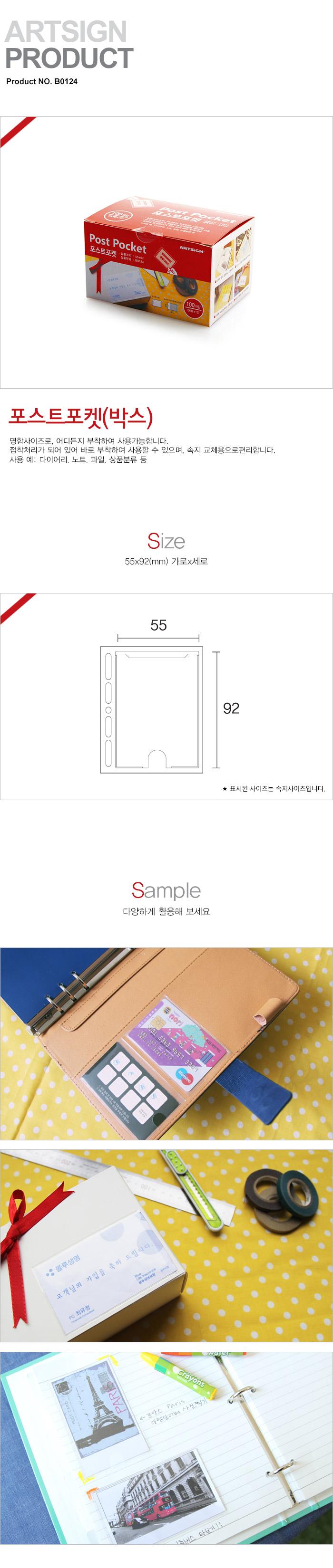 포스트포켓(사이즈선택) - 아트사인, 960원, 데스크정리, 서류/파일홀더