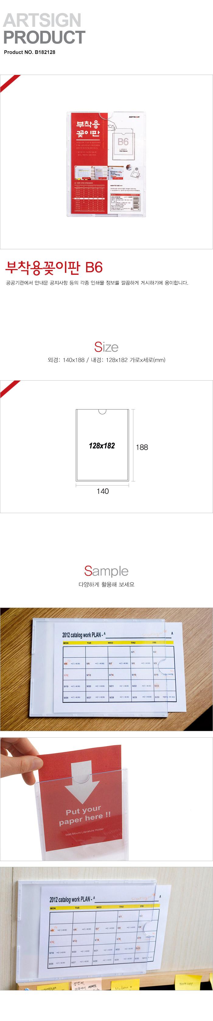 아트사인 부착용꽂이판 (B6) 128x182mm B182128 - 아트사인, 4,800원, 데스크정리, 명함/메모 홀더