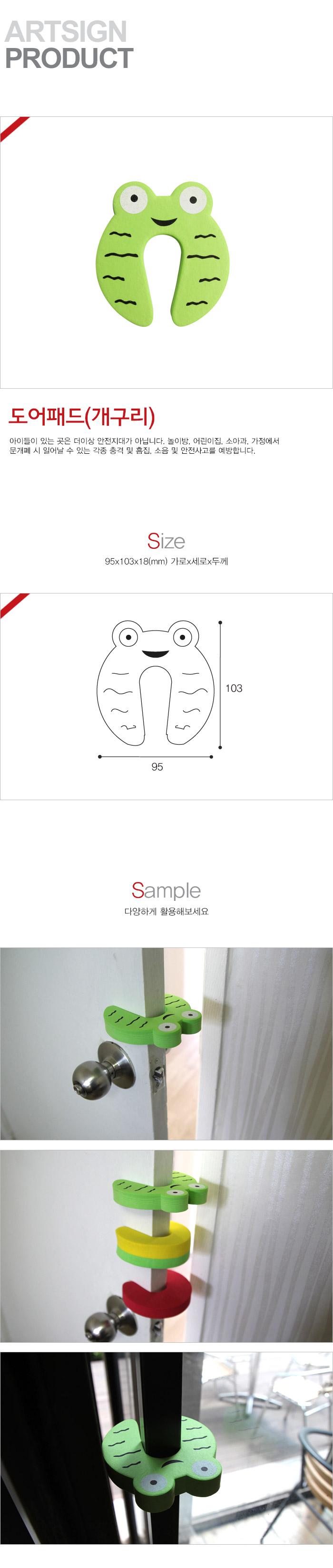도어패드(개구리) L0006 - 아트사인, 1,760원, 생활잡화, 도어스토퍼