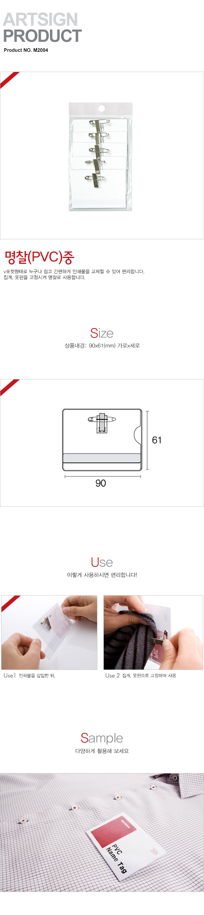 PVC명찰(중) M2004 - 아트사인, 2,000원, 네임택, 명찰/이름표