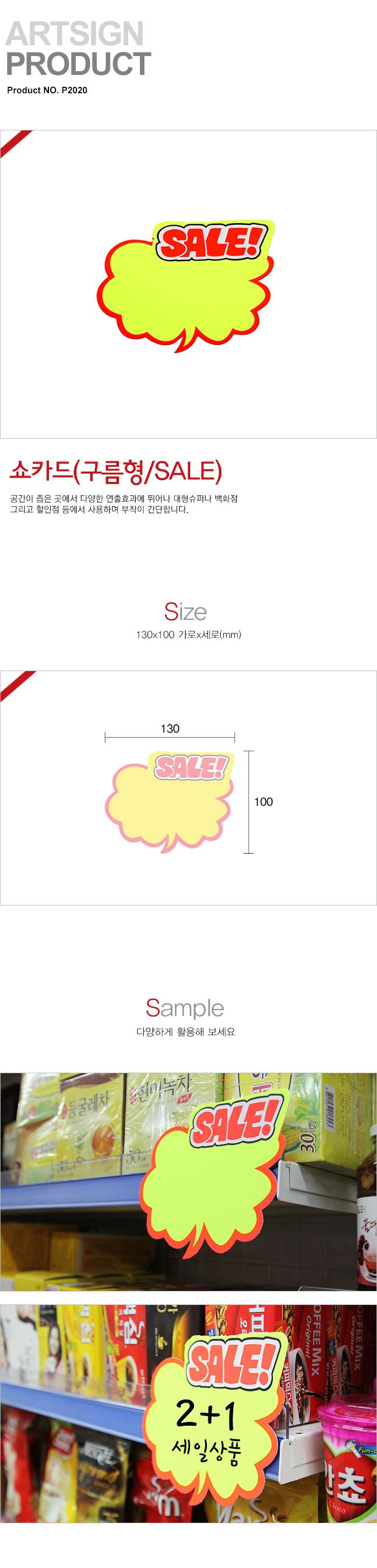 쇼카드 구름형 (SALE) 6개입 P2020 - 아트사인, 2,500원, 문패/보드, 아크릴문패