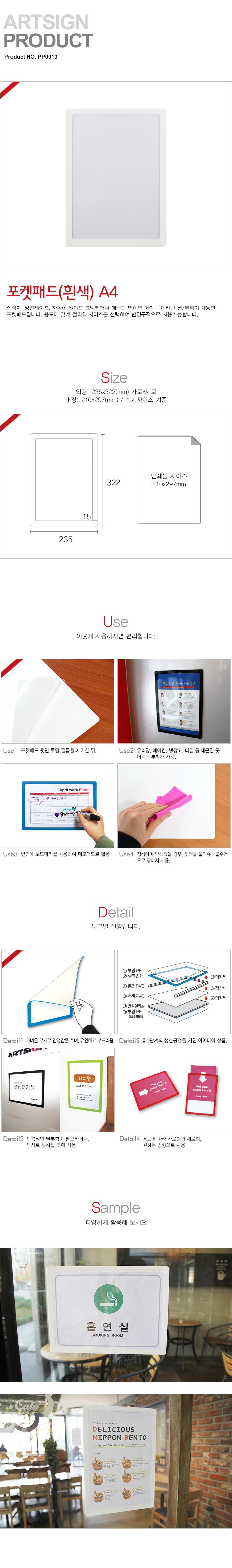 포켓패드 A4 (흰색) PP0013 - 아트사인, 8,000원, 파일/클립보드, 화일케이스