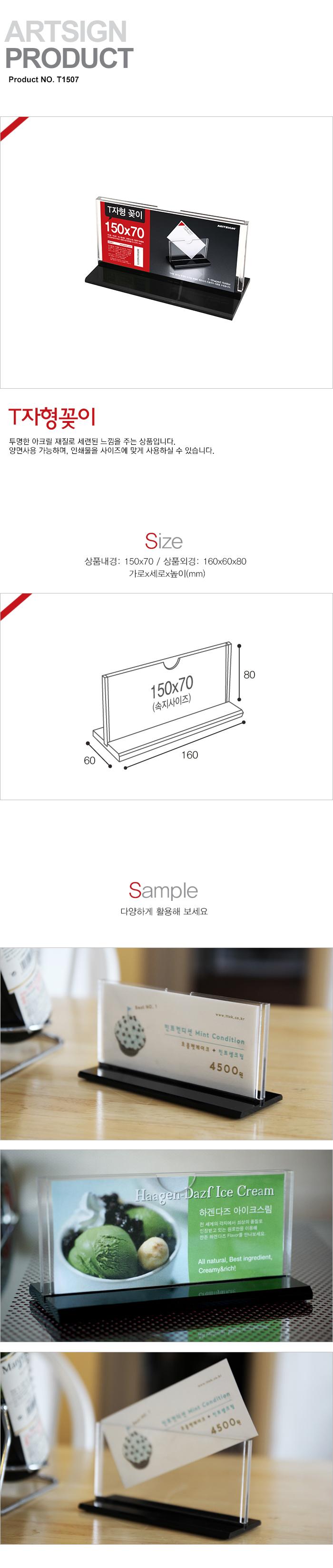 아트사인 T자형꽂이 150x70(mm) T1507 - 아트사인, 7,200원, 데스크정리, 명함/메모 홀더